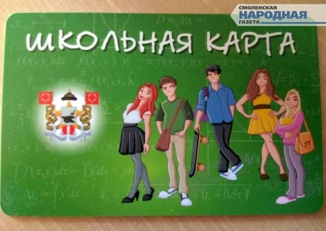Elektronnaya Karta V Smolenskih Shkolah Mnenie Smolyan