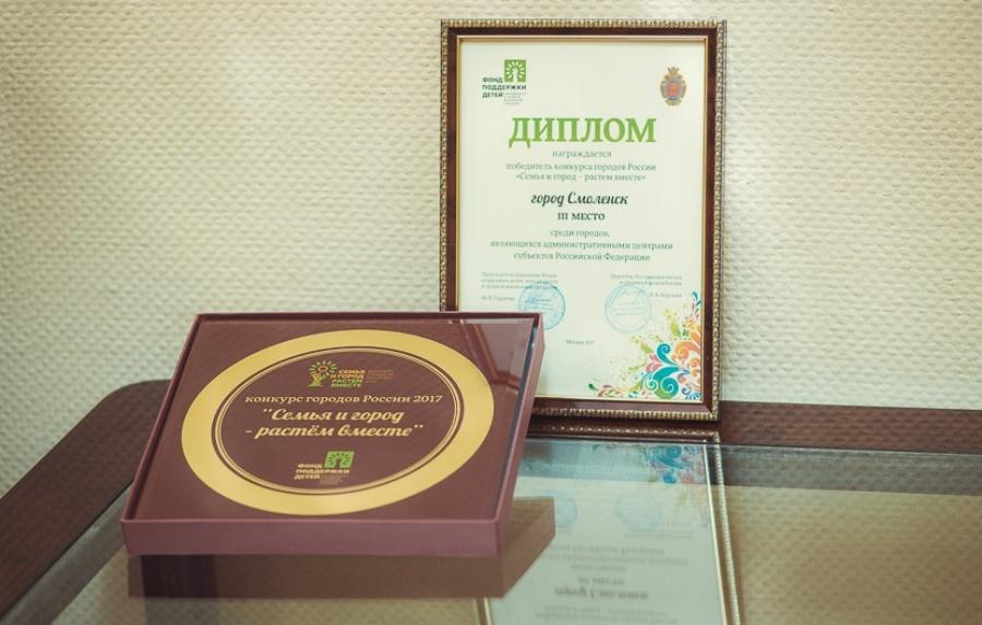 Тюмень признана победителем конкурса «Семья игород— растем вместе»