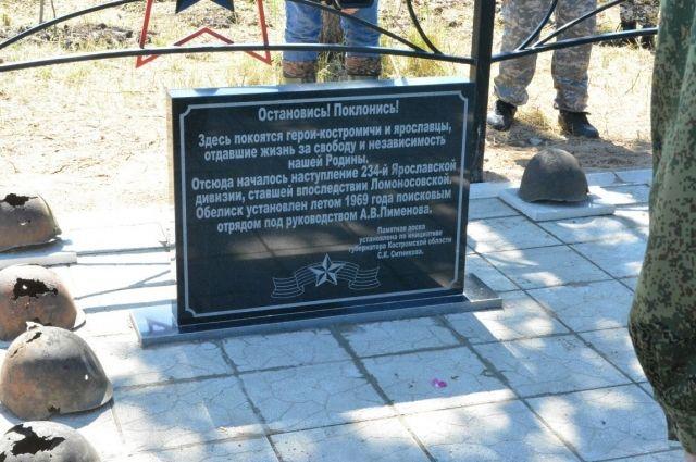 НаСмоленщине увековечили память костромских иярославских солдат
