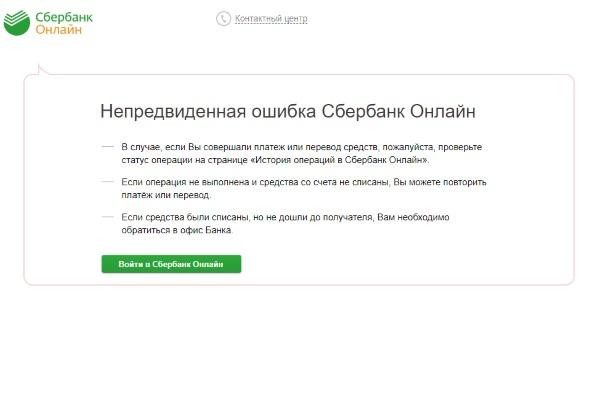 войти в приложение онлайн банк заявка на кредит онлайн сбербанк потребительский новосибирск