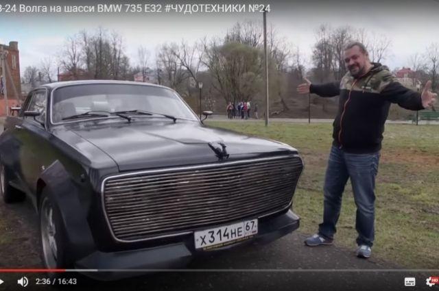 Гражданин Вязьмы смастерил неповторимый гибрид «Волги» и БМВ