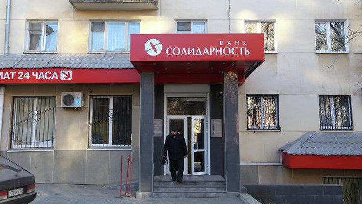 РНКБ выплатит возмещение крымским исевастопольским вкладчикам банка «ВВБ»