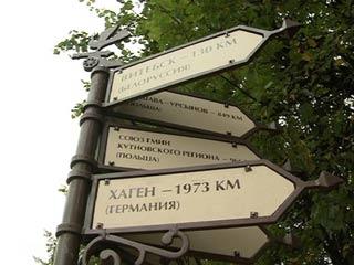 нулевой километр в Смоленске