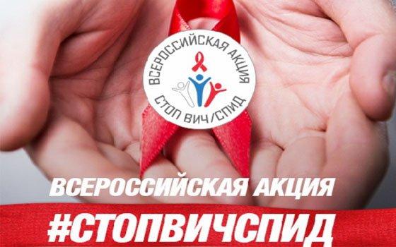Бесплатно сдать анонимный тест наВИЧ приглашают Челябинцев