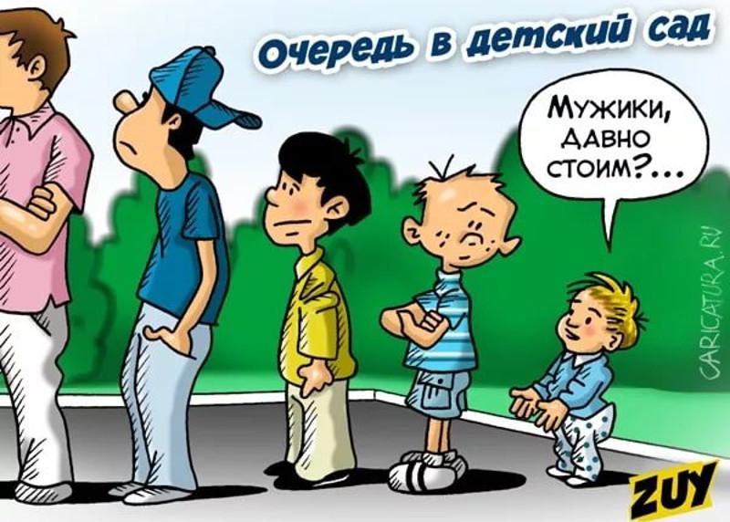 Очередь в детский сад демотиваторы