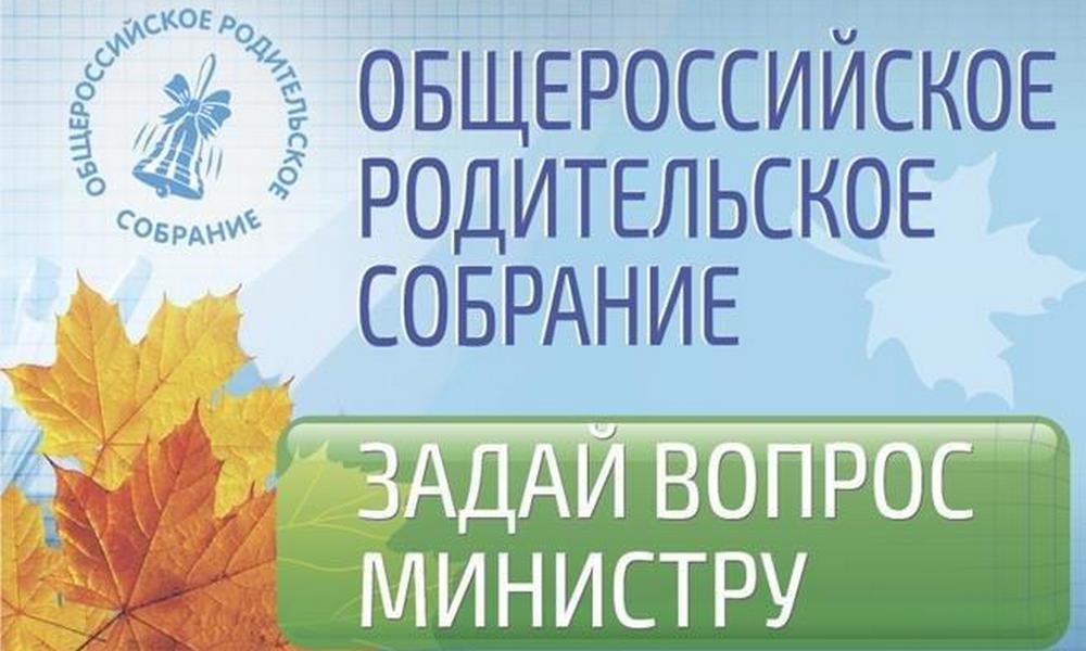 Граждане  Верхневолжья могут подготовить вопросы Министру образованияРФ кОбщероссийскому родительскому собранию